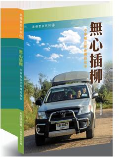 出版書籍_無心插柳