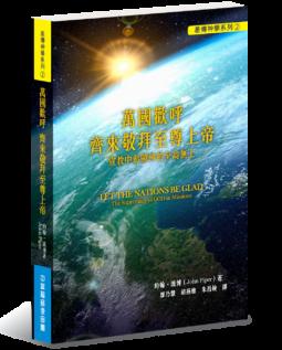 出版書籍_萬國歡呼 齊來敬拜至尊上帝