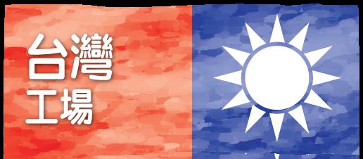 工場旗-01