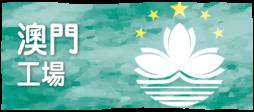 工場旗-03