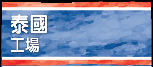 工場旗-04