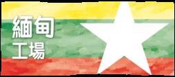 工場旗-05