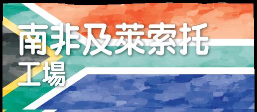 工場旗-07
