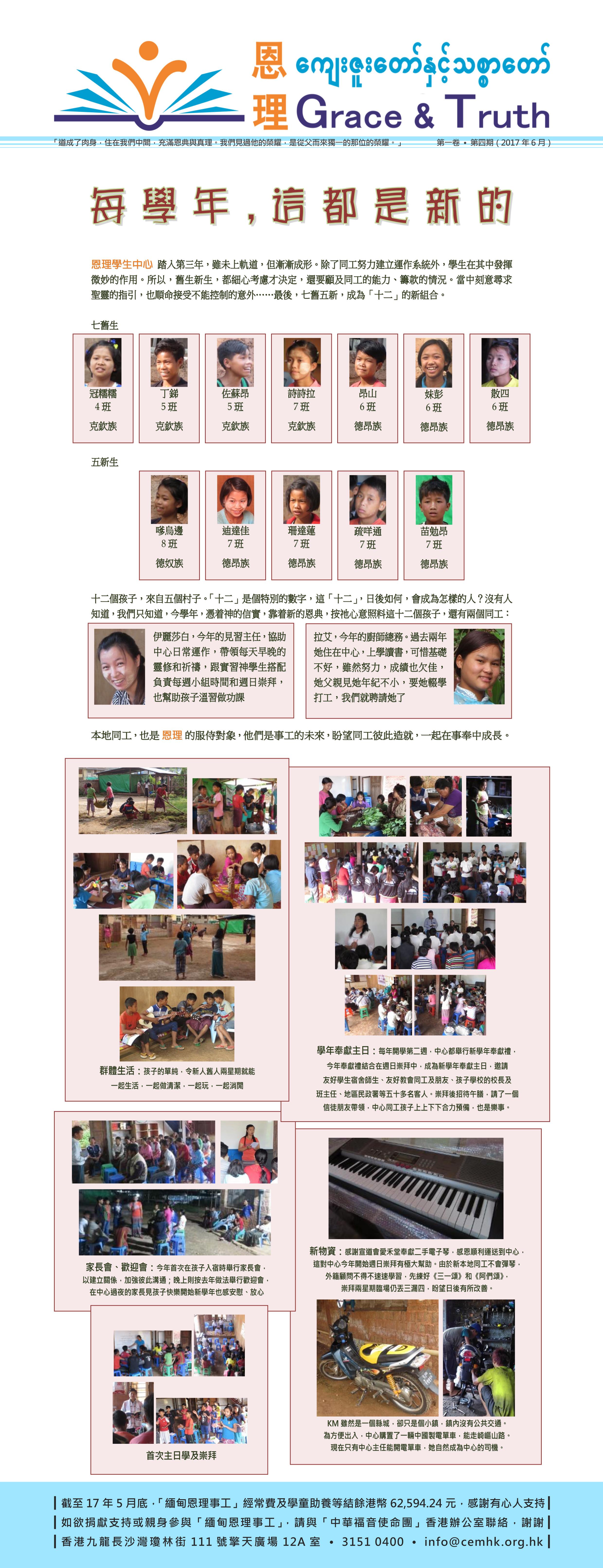 恩理學生中心通訊(4)2017年6月