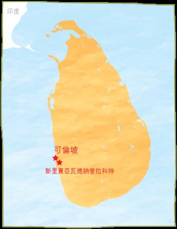 斯里蘭卡地圖-01