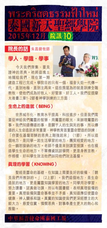 新天聖經學院院訊-2015(12)-01
