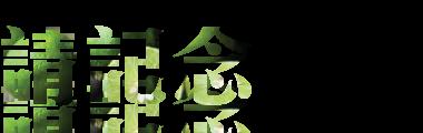 最新消息 icon v2-03