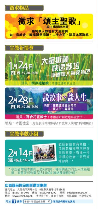 香港區快訊 2013(01-02)-05