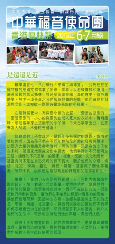 香港區快訊 2013(06-07)-01