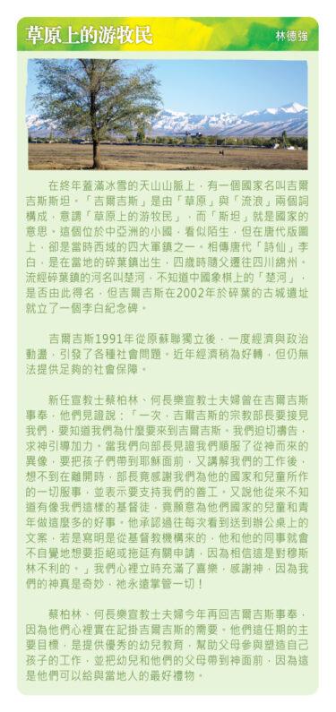 香港區快訊 2013(06-07)-02
