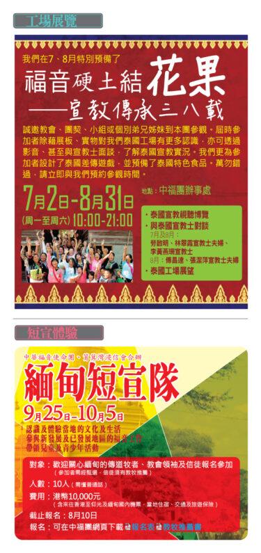 香港區快訊 2013(06-07)-03
