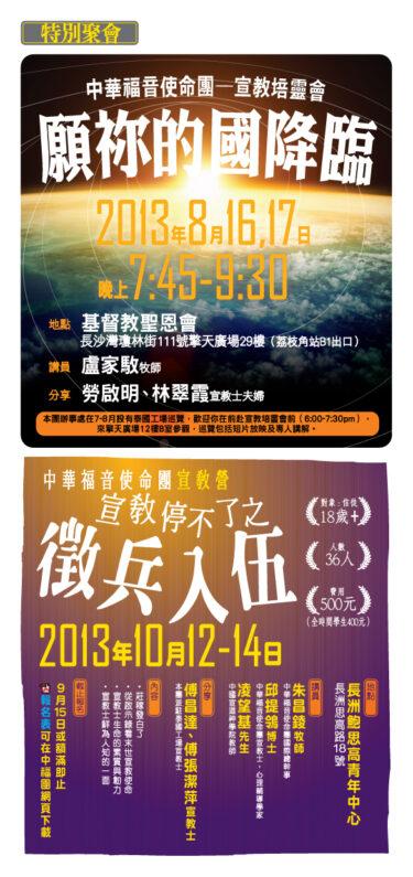 香港區快訊 2013(06-07)-04