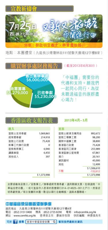 香港區快訊 2013(06-07)-05