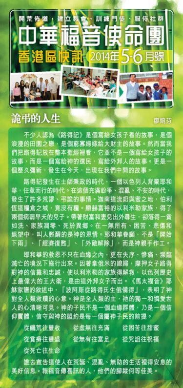 香港區快訊 2014(05-06)-01