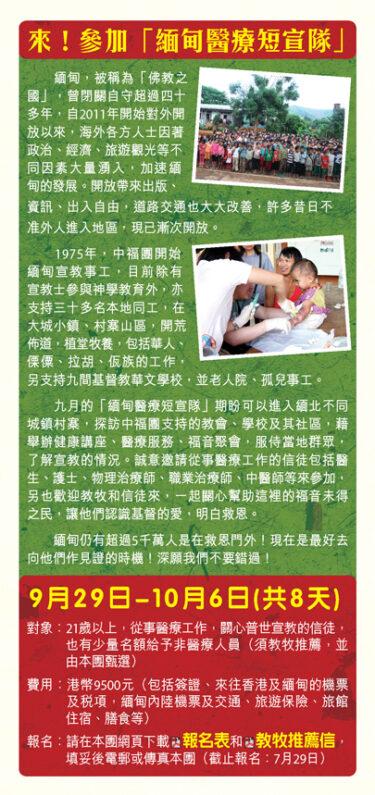 香港區快訊 2014(05-06)-03