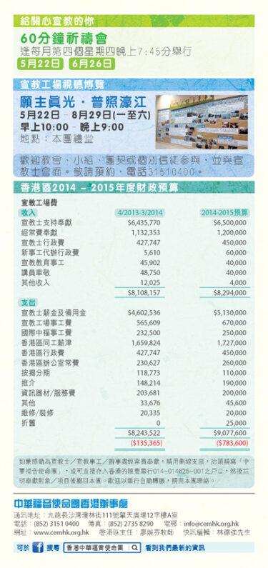 香港區快訊 2014(05-06)-04