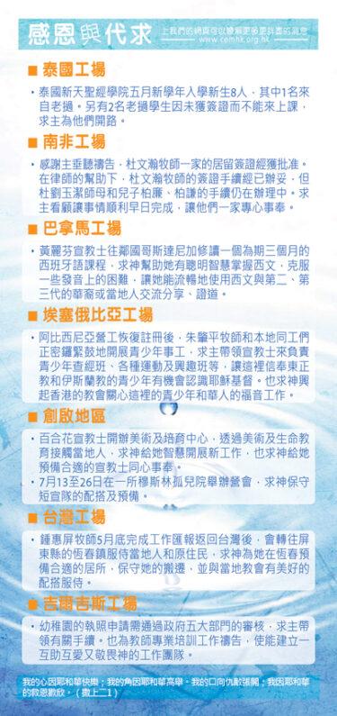 香港區快訊 2014(05-06)-05