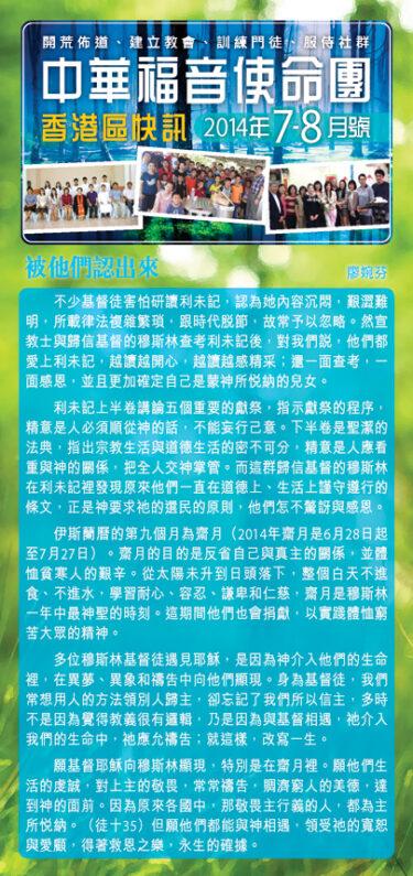 香港區快訊 2014(07-08) -01