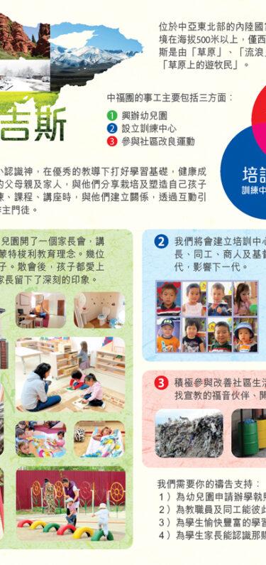 香港區快訊 2014(07-08) -02