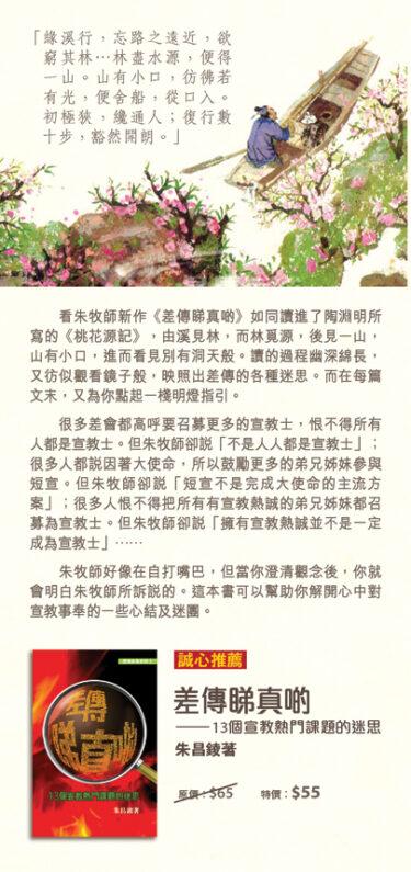 香港區快訊 2014(07-08) -03