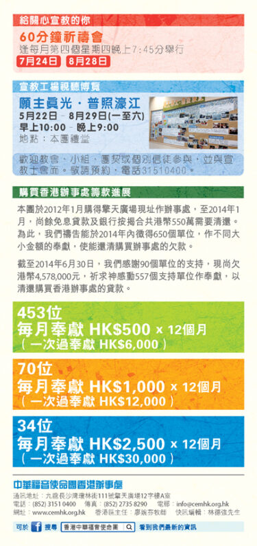 香港區快訊 2014(07-08) -04