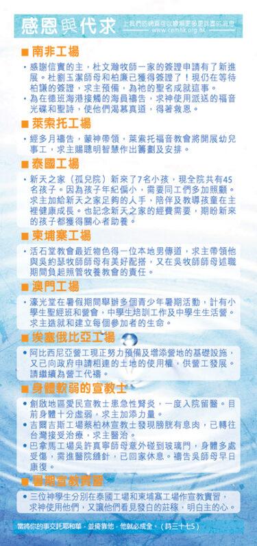 香港區快訊 2014(07-08) -05
