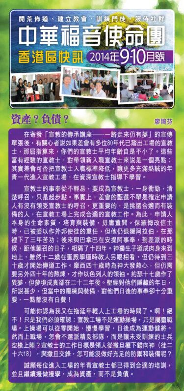 香港區快訊 2014(09-10)-01