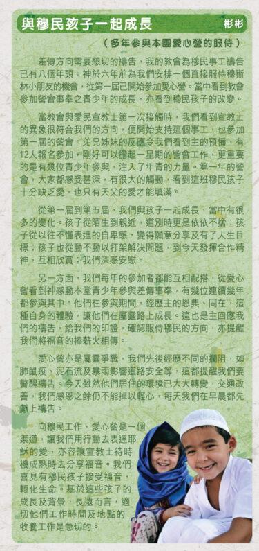 香港區快訊 2014(09-10)-02