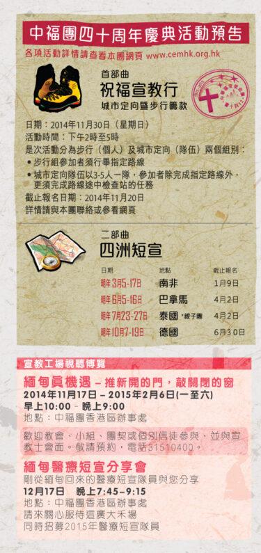 香港區快訊 2014(09-10)-04