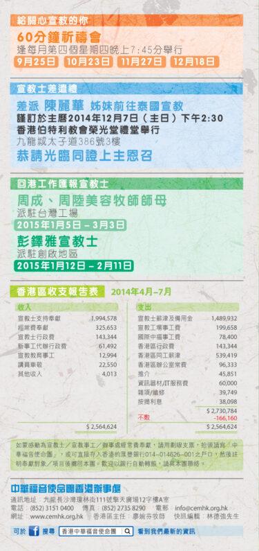 香港區快訊 2014(09-10)-05