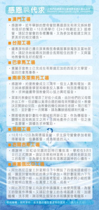 香港區快訊 2014(09-10)-06