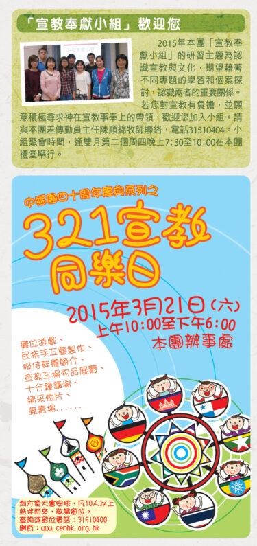香港區快訊 2014(11-12) v2-04