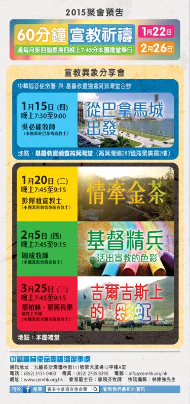 香港區快訊 2014(11-12) v2-05