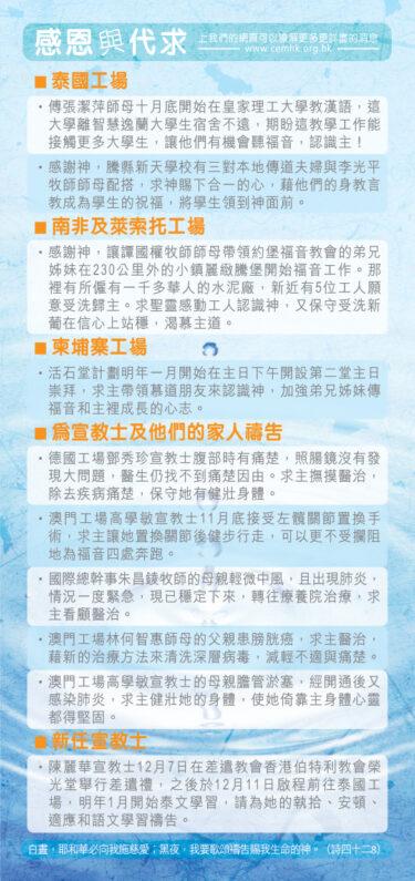 香港區快訊 2014(11-12) v2-06