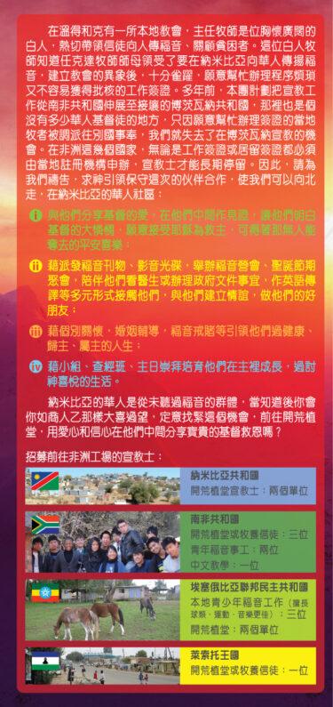 香港區快訊 2016(02)-02