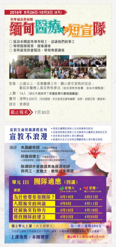 香港區快訊 2016(02)-04