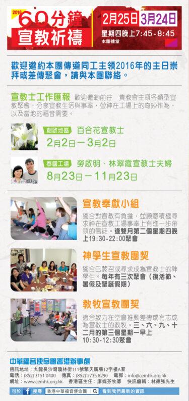 香港區快訊 2016(02)-05