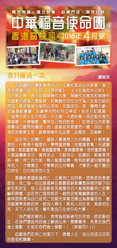 香港區快訊 2016(04)-01