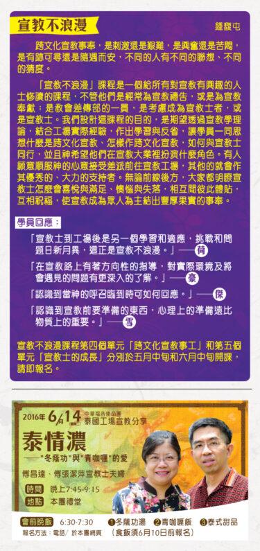 香港區快訊 2016(04)-02