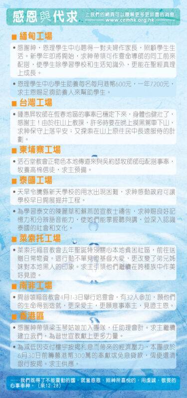 香港區快訊 2016(04)-04