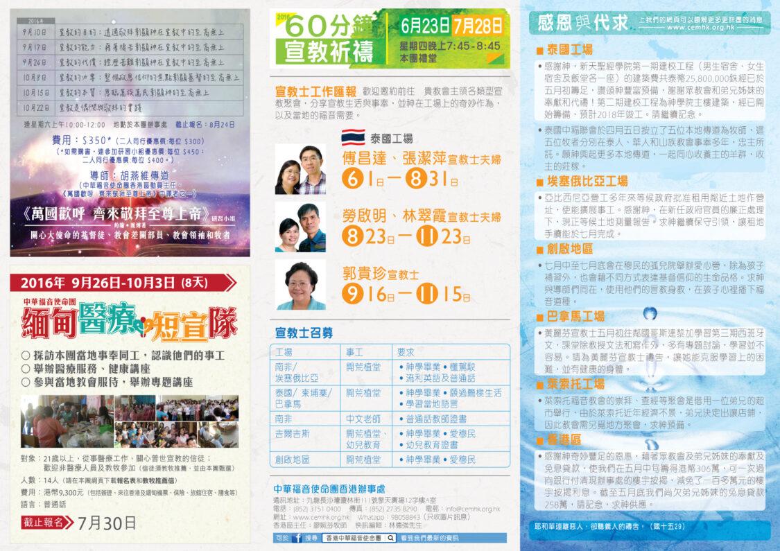 香港區快訊 2016(06)-02