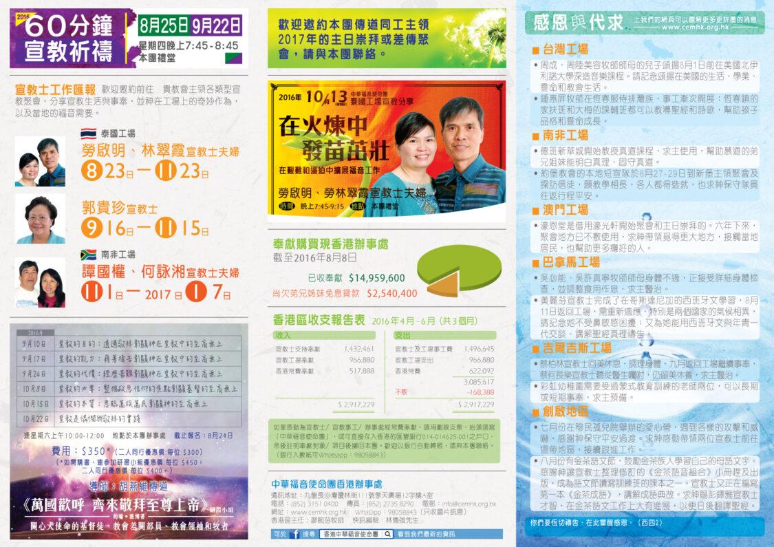 香港區快訊 2016(08)-02