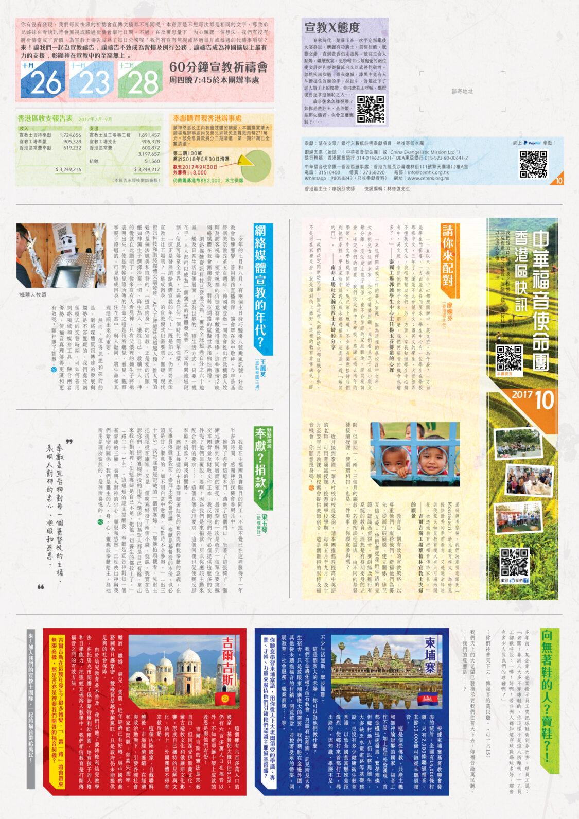 香港區快訊 2017(10)-01