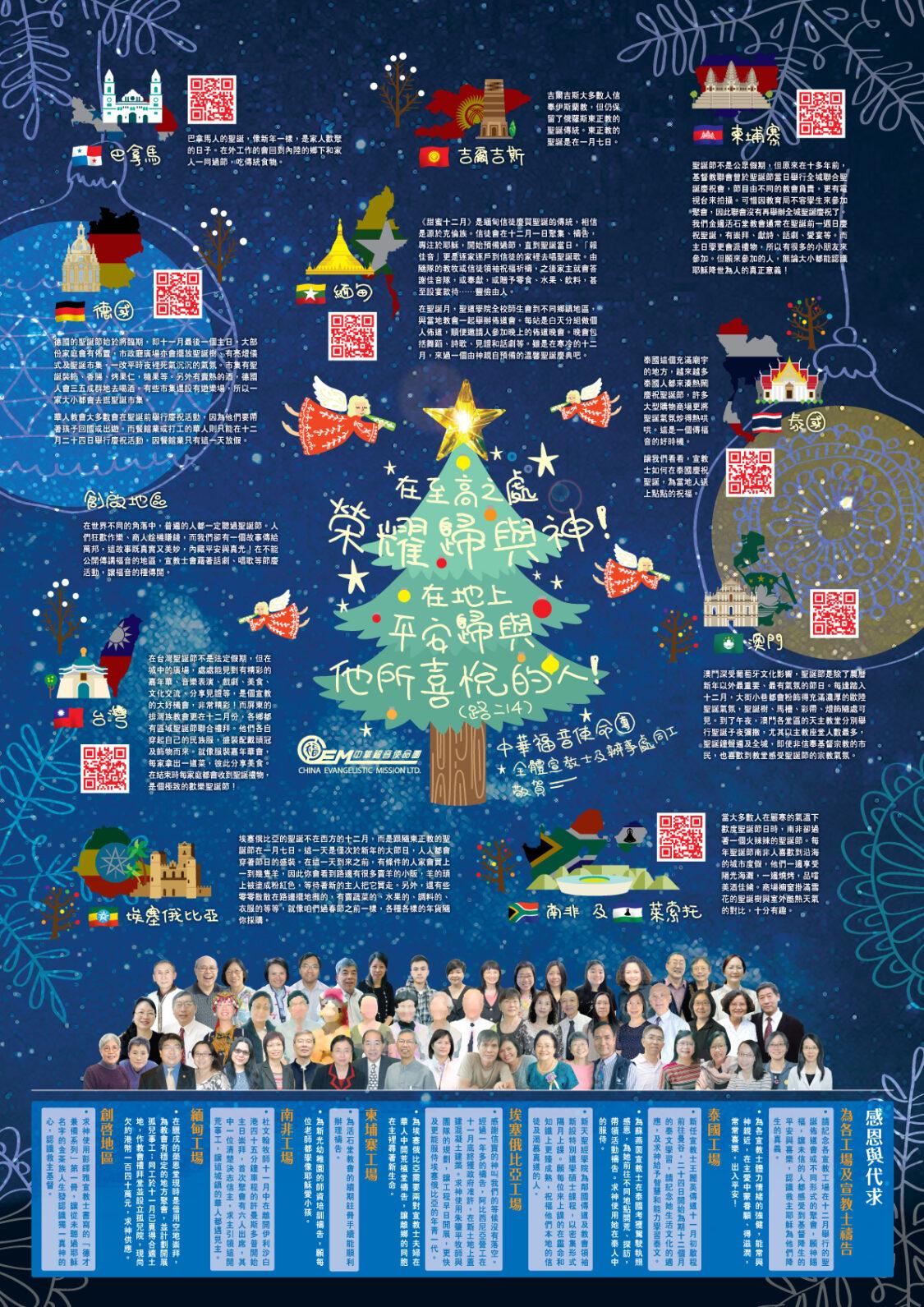 香港區快訊 2017(12)-02