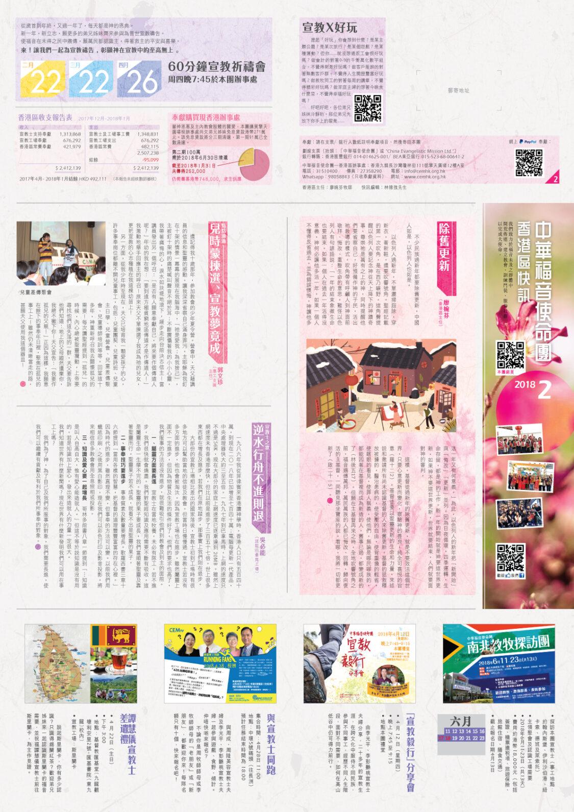 香港區快訊 2018(02) v4-01