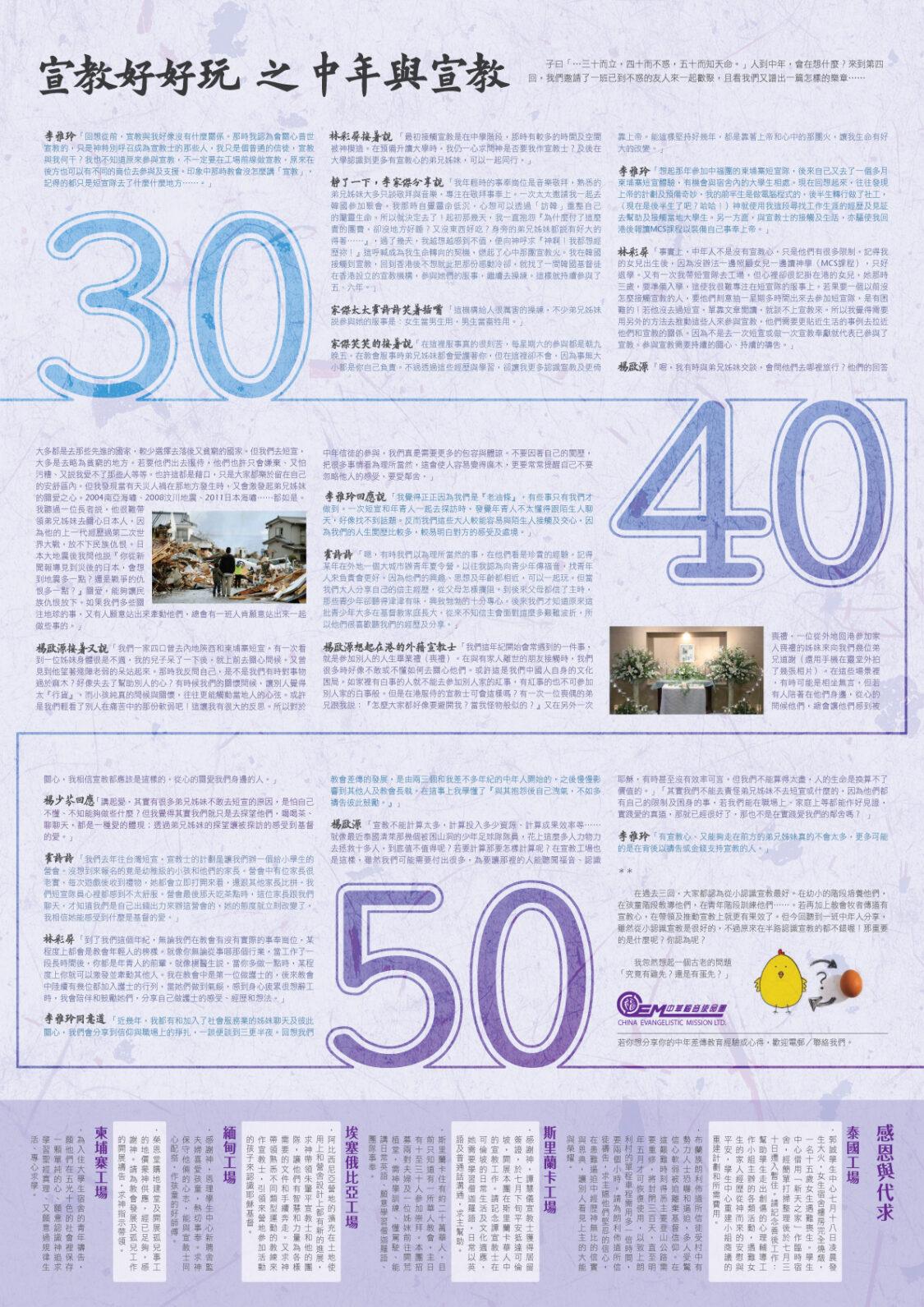 香港區快訊 2018(08)-02