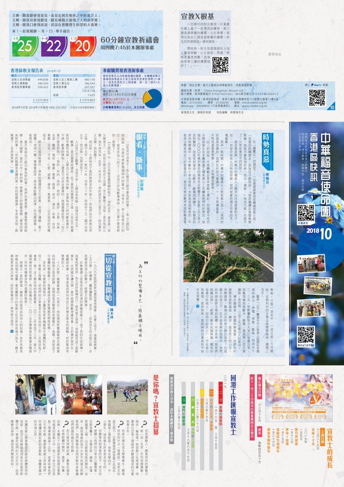 香港區快訊 2018(10)-01