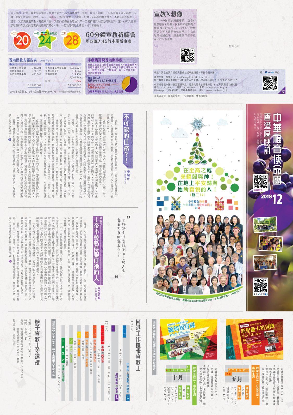 香港區快訊 2018(12)-01