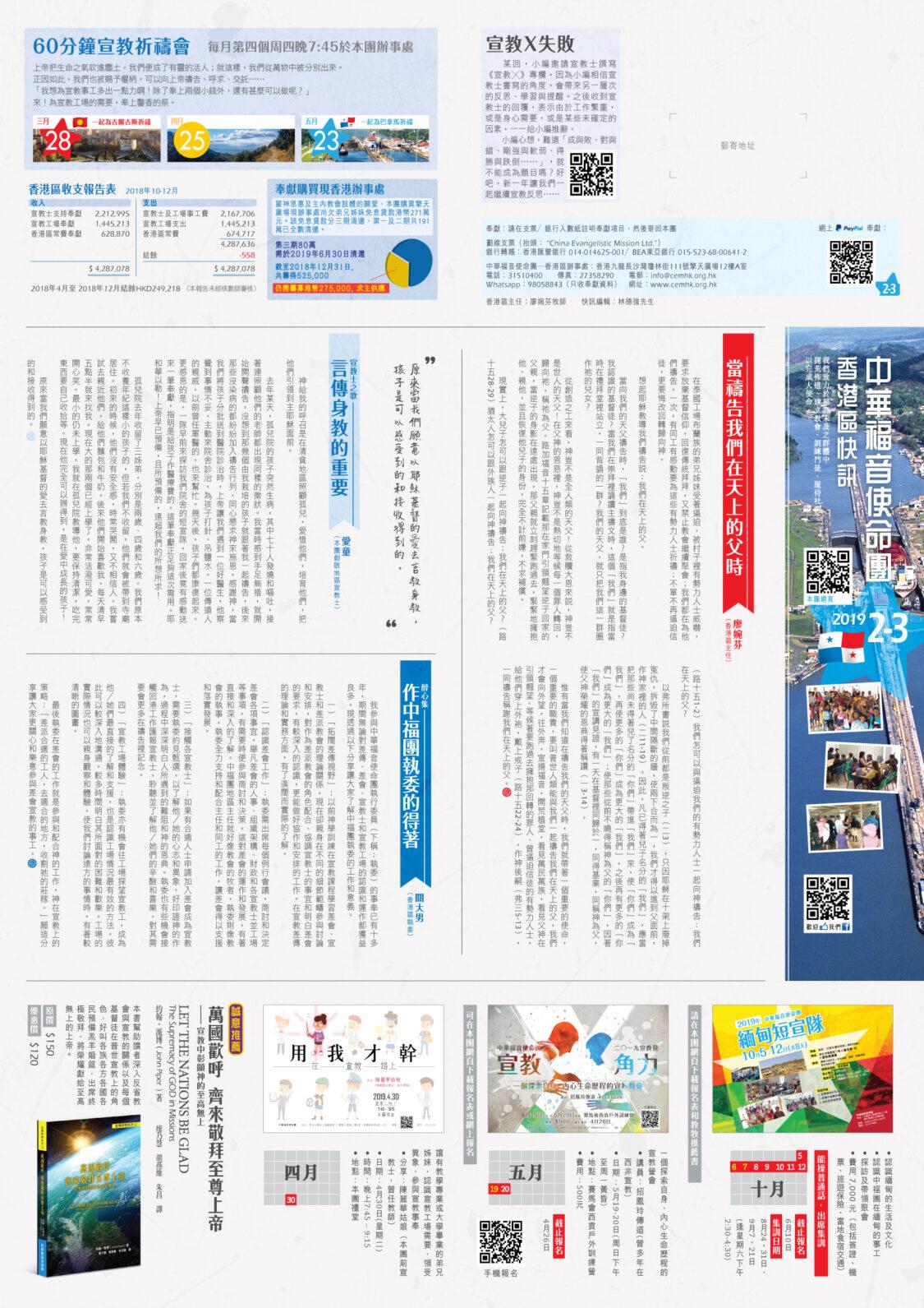 香港區快訊 2019(02)-01