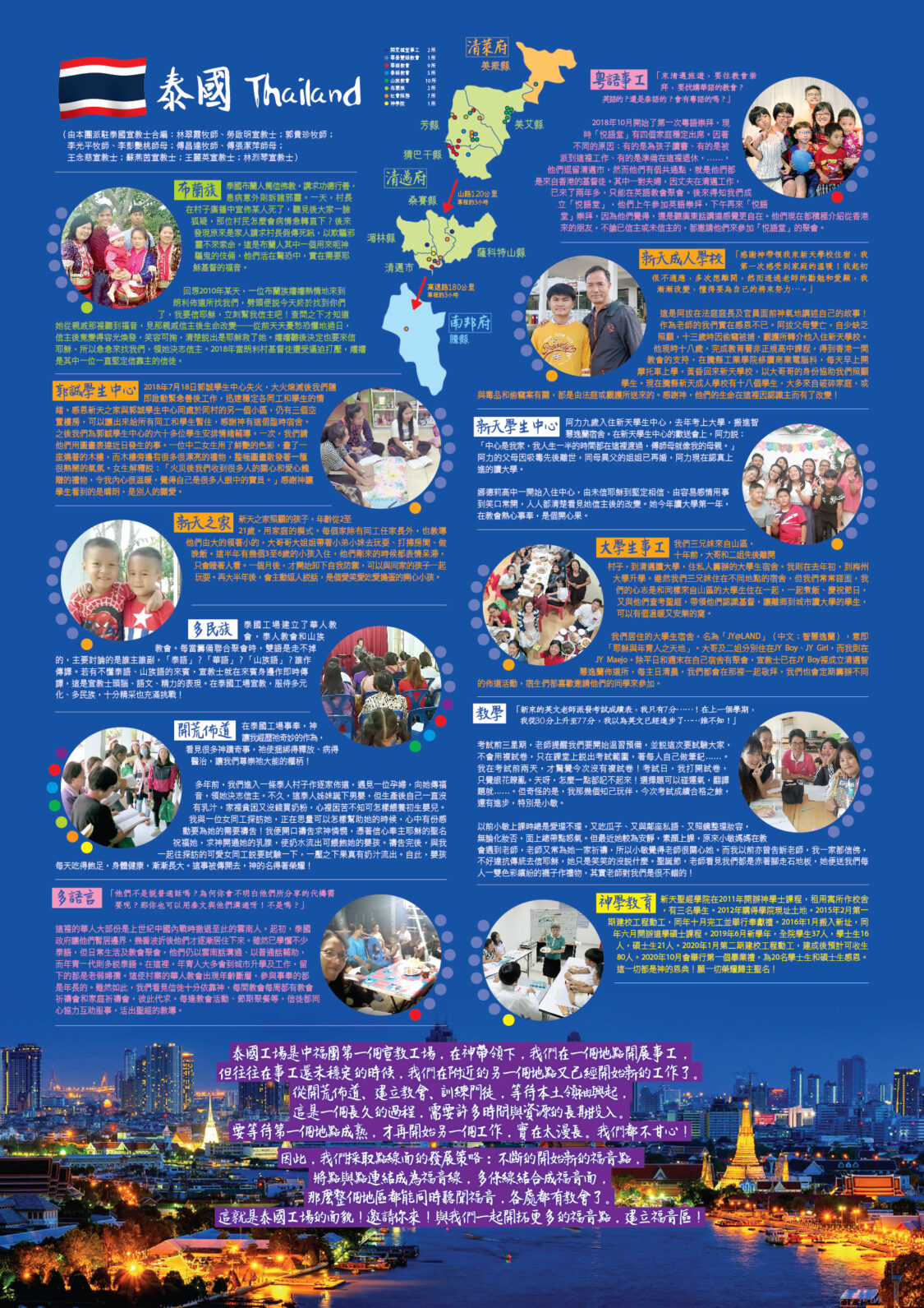 香港區快訊 2020(02)-02